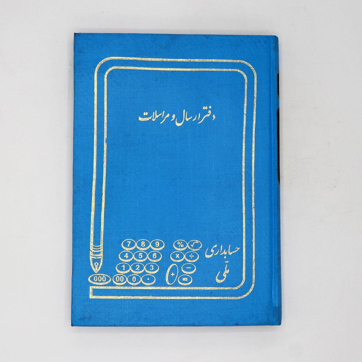 دفتر 160برگ ارسال و مراسلات خشتی شقایق