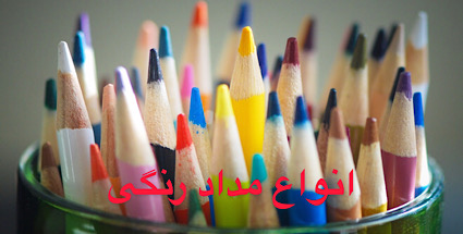 انواع مداد رنگی