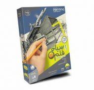 سی دی آموزش سیاه قلم 1